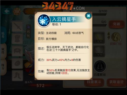 真江湖HD天山姥姥技能分析 分析详情  第2张