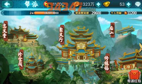真江湖HD最新帮派玩法如何玩转?帮派玩法详情  第1张
