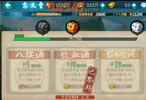 真江湖HD最新帮派玩法如何玩转?帮派玩法详情  第2张