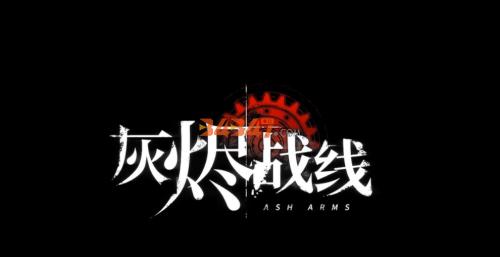 灰烬战线探索关卡 新手玩家玩法攻略  第2张