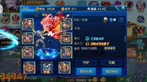 时空猎人手游新手玩家金币获得小技巧  第2张