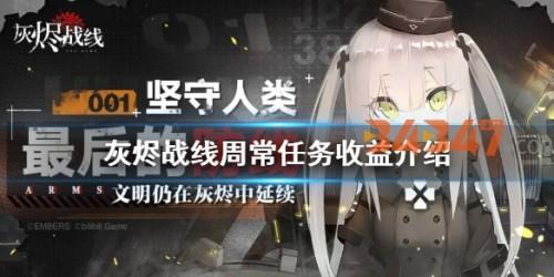 灰烬战线KV1人物角色解析  第1张