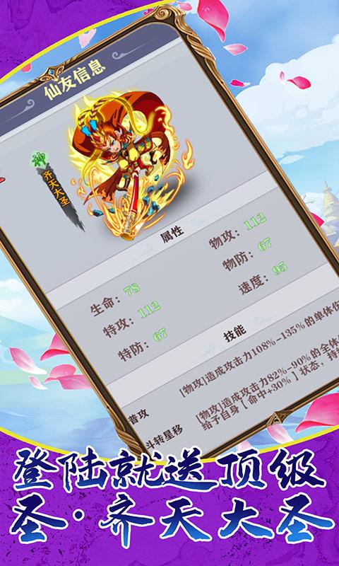 战魂西游(伏魔送永抽)手游APP免费下载_福利介绍截图2