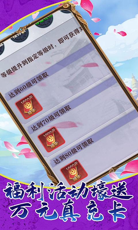 战魂西游(伏魔送永抽)手游APP免费下载_福利介绍截图3