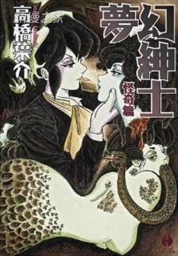 漫改电影《梦幻绅士 人偶地狱》2021年初夏上映  第1张
