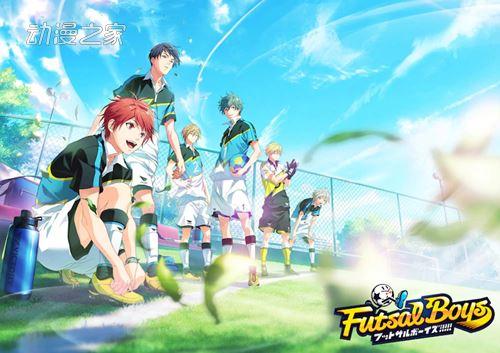TV动画《Futsal Boys!!!!!》2021年开始播出  第2张