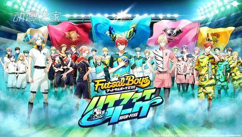 TV动画《Futsal Boys!!!!!》2021年开始播出  第7张