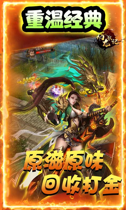 幻龙战记手游APP免费下载_福利介绍截图3