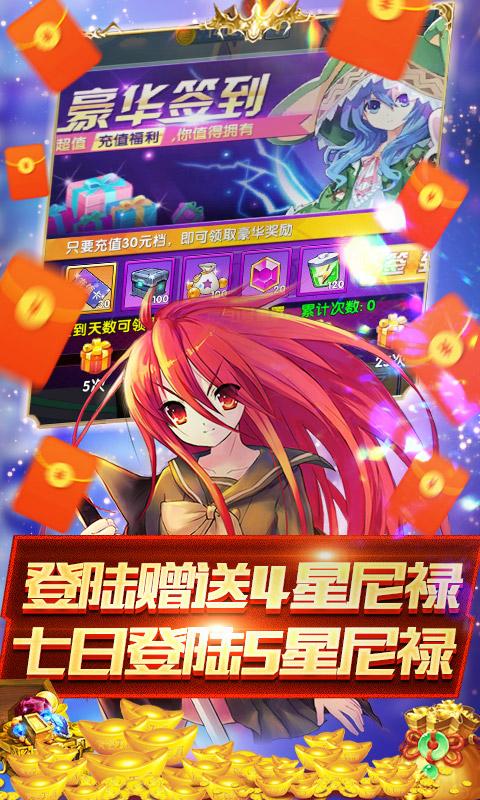 萌神战姬(一元商城)截图3