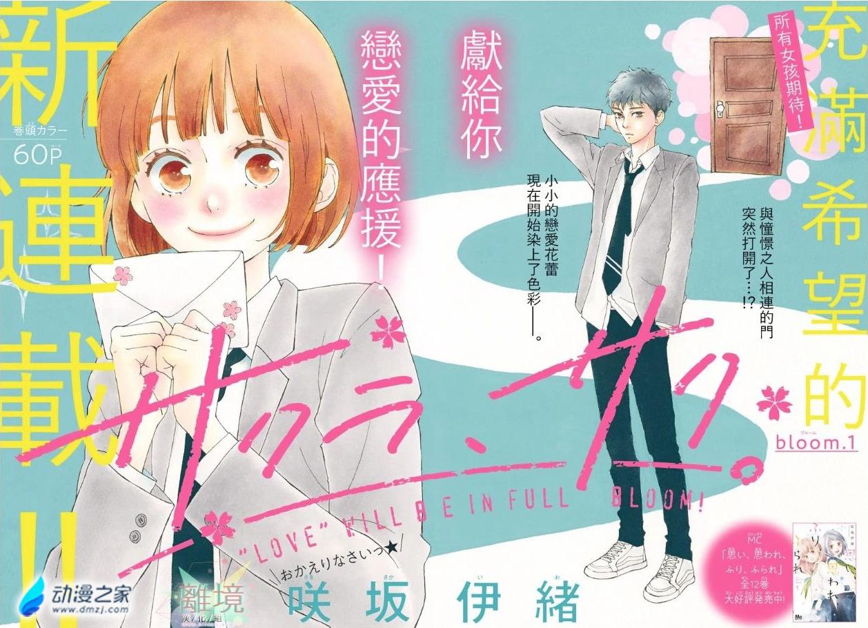 阔诺新连载哒!2月新连载漫画不完全指北第四期  第2张