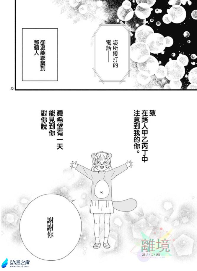 阔诺新连载哒!2月新连载漫画不完全指北第四期  第3张