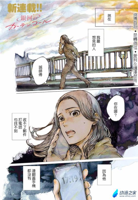 阔诺新连载哒!2月新连载漫画不完全指北第四期  第8张