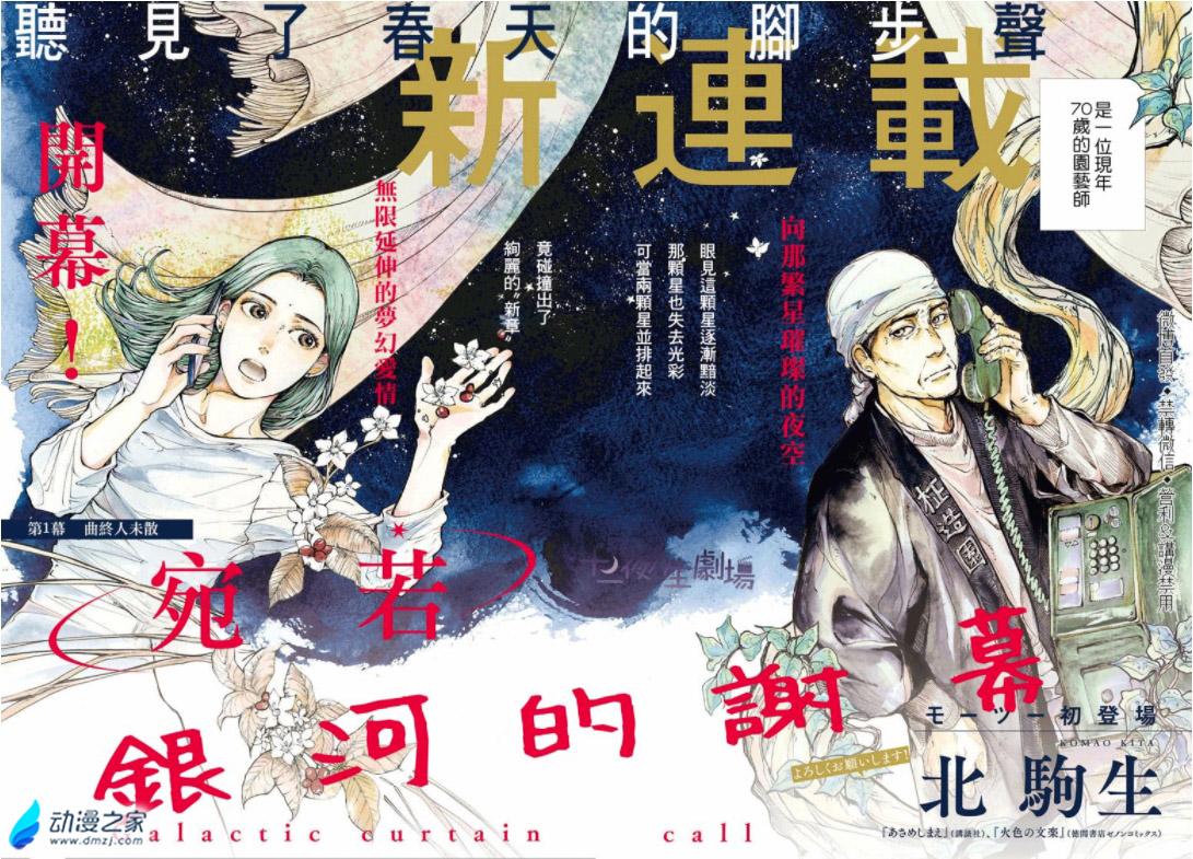阔诺新连载哒!2月新连载漫画不完全指北第四期  第9张