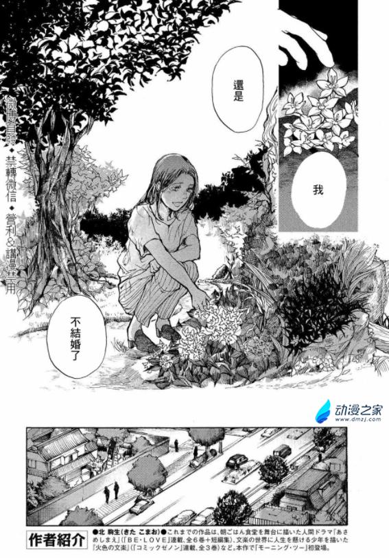 阔诺新连载哒!2月新连载漫画不完全指北第四期  第12张