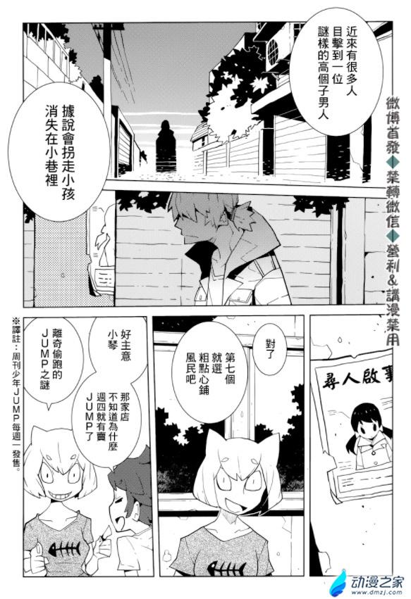 阔诺新连载哒!2月新连载漫画不完全指北第四期  第17张