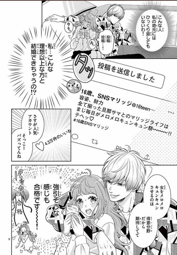 阔诺新连载哒!2月新连载漫画不完全指北第四期  第26张