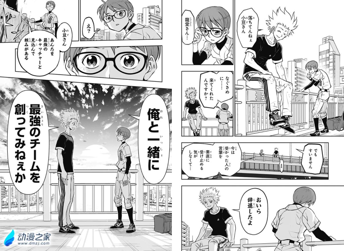 阔诺新连载哒!2月新连载漫画不完全指北第四期  第35张