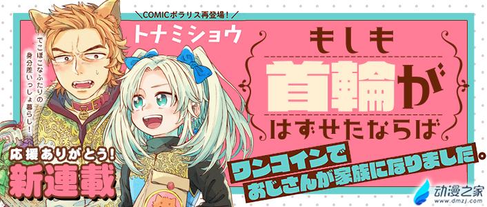阔诺新连载哒!2月新连载漫画不完全指北第四期  第61张