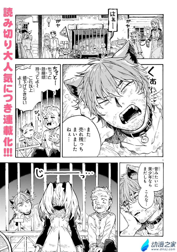 阔诺新连载哒!2月新连载漫画不完全指北第四期  第62张