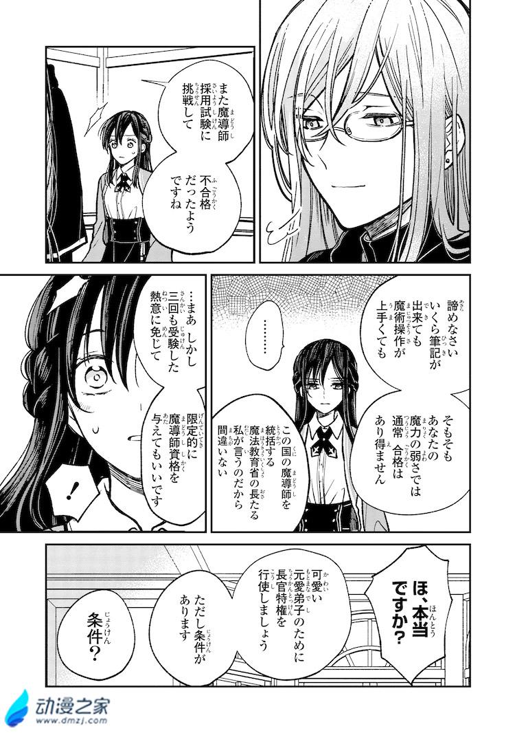 阔诺新连载哒!2月新连载漫画不完全指北第四期  第76张