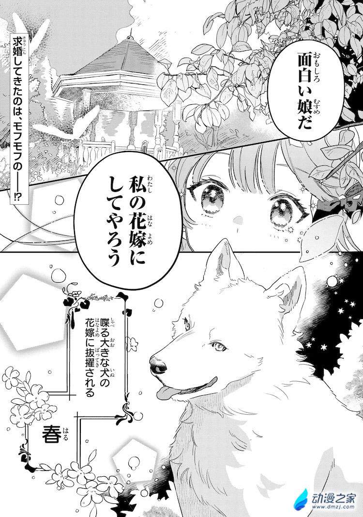 阔诺新连载哒!2月新连载漫画不完全指北第四期  第81张