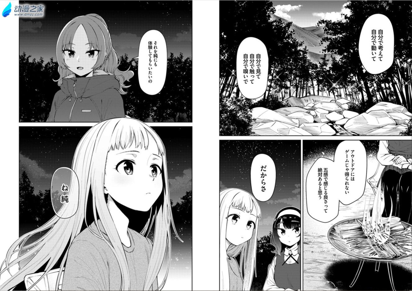 阔诺新连载哒!2月新连载漫画不完全指北第四期  第89张