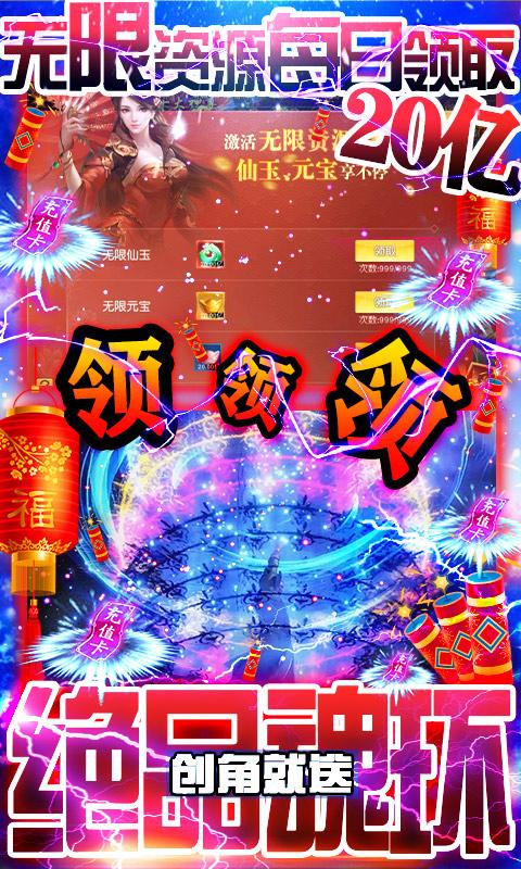 妖神传说(GM无限真充)截图2