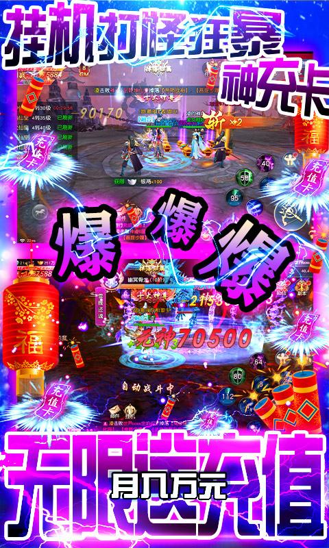 妖神传说(GM无限真充)截图5