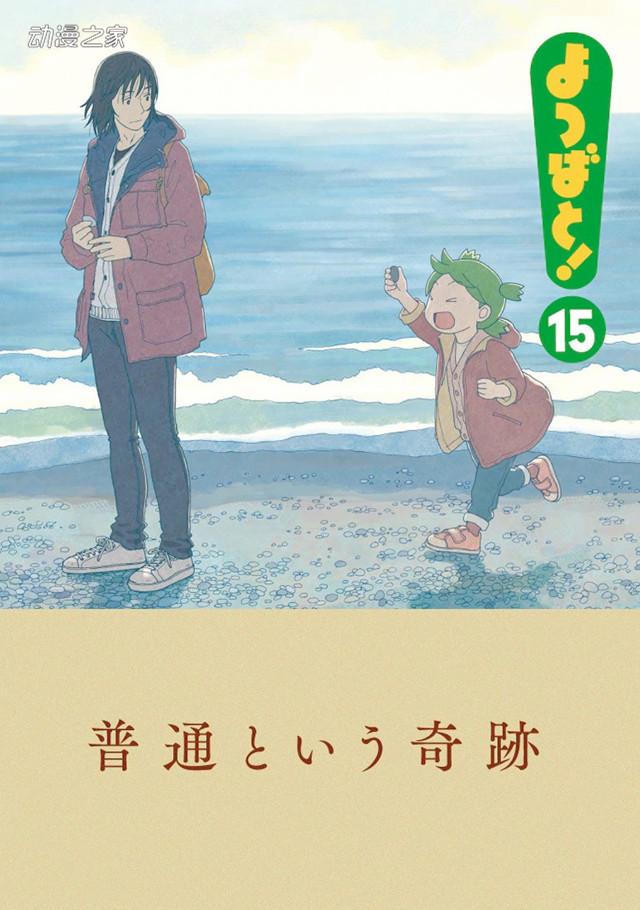 漫画《四叶妹妹!》单行本第15卷发布!阿楞初登场PV公开  第1张