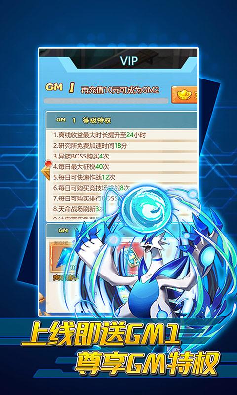 怪物联盟(送GM千充)截图1