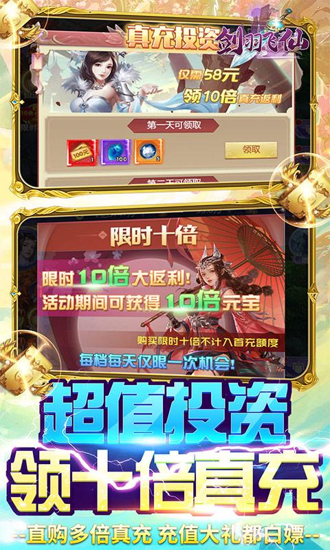 剑羽飞仙(送10000真充)手游APP免费下载_福利介绍截图4