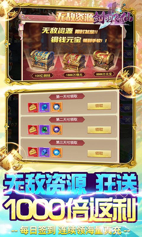 剑羽飞仙(送10000真充)手游APP免费下载_福利介绍截图5