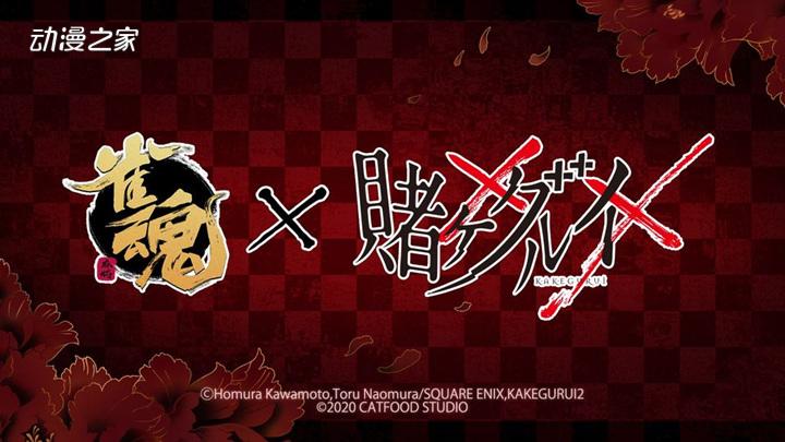 游戏《雀魂》宣布将和动画《狂赌之渊》联动  第1张