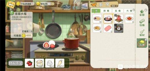 小森生活炸鸡菜谱在哪里可以解锁_小森生活炸鸡菜谱怎么获得  第1张