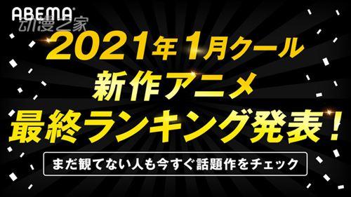 "ABEMA2021年1月新作动画""最终排行榜""结果发表  第1张"