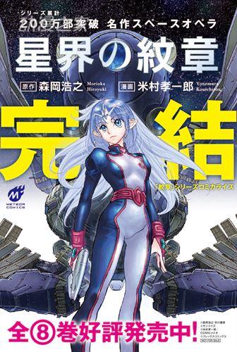 《星界的纹章》漫画完结 最终卷于4月12日发售  第1张