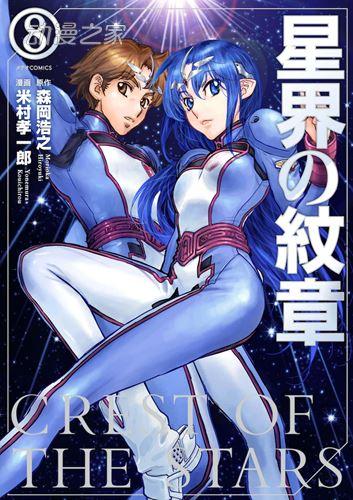 《星界的纹章》漫画完结 最终卷于4月12日发售  第2张
