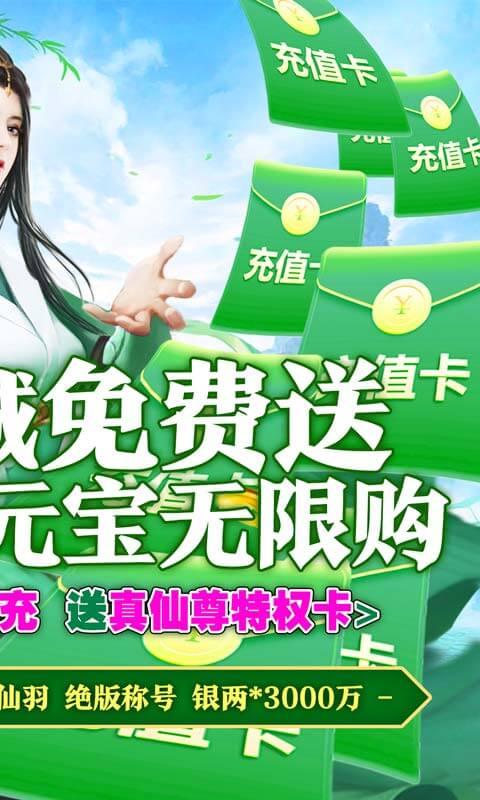 碧雪情天3D(送10000真充)手游APP免费下载_福利介绍截图2