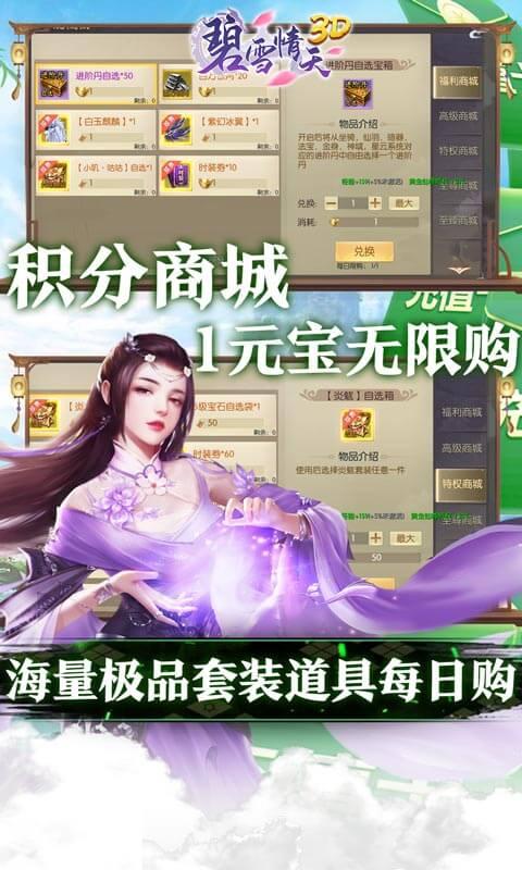 碧雪情天3D(送10000真充)手游APP免费下载_福利介绍截图3