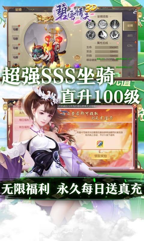 碧雪情天3D(送10000真充)手游APP免费下载_福利介绍截图4