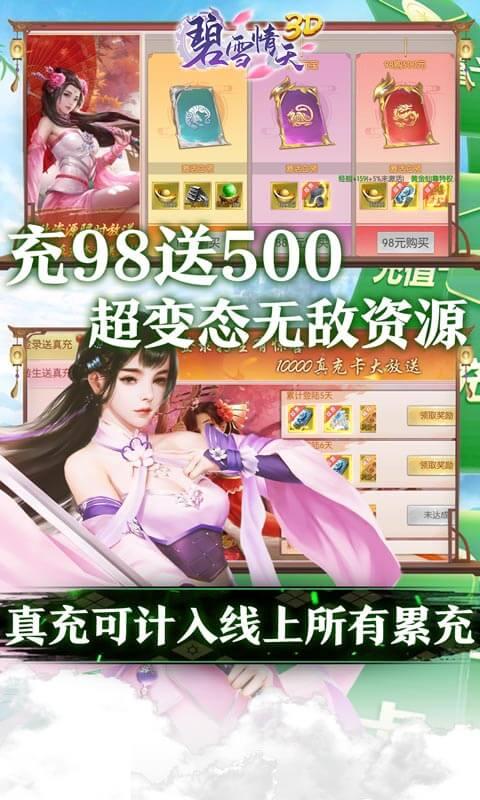 碧雪情天3D(送10000真充)手游APP免费下载_福利介绍截图5