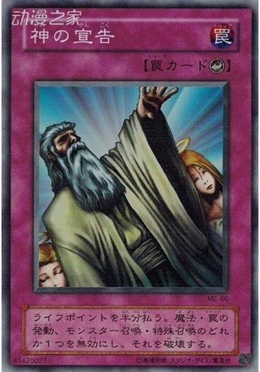 游戏王历史:从零开始的游戏王环境之旅第七期05  第9张
