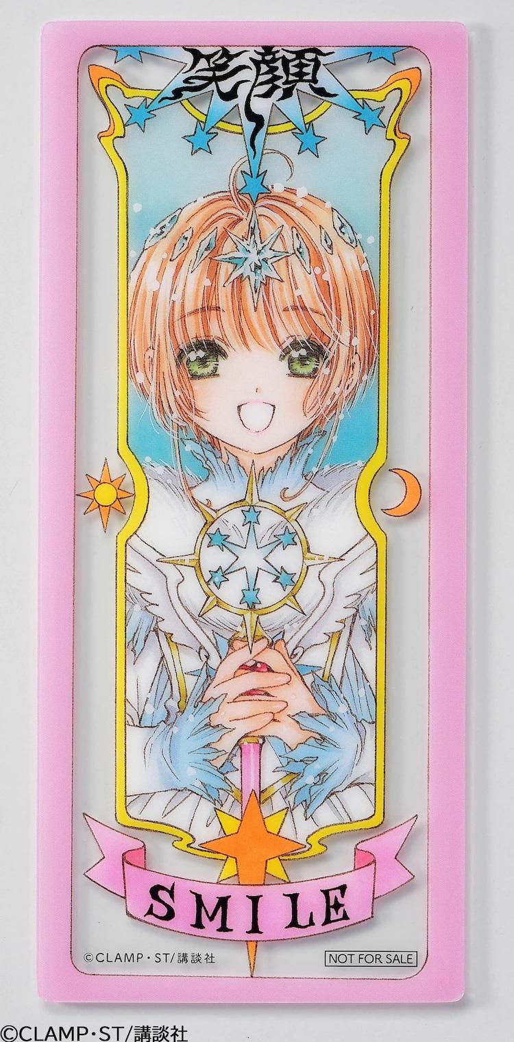 《魔卡少女樱》连载25周年,CLAMP绘制了新的透明卡牌作为なかよし附录  第4张