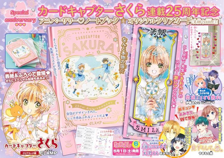 《魔卡少女樱》连载25周年,CLAMP绘制了新的透明卡牌作为なかよし附录  第5张