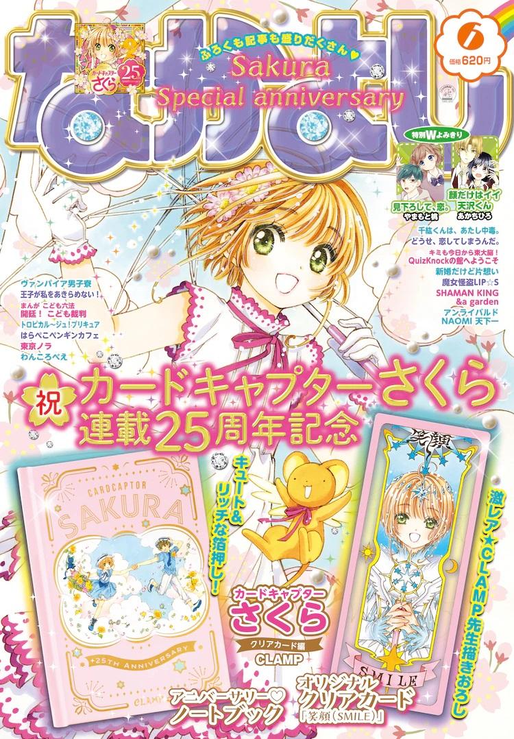 《魔卡少女樱》连载25周年,CLAMP绘制了新的透明卡牌作为なかよし附录  第6张