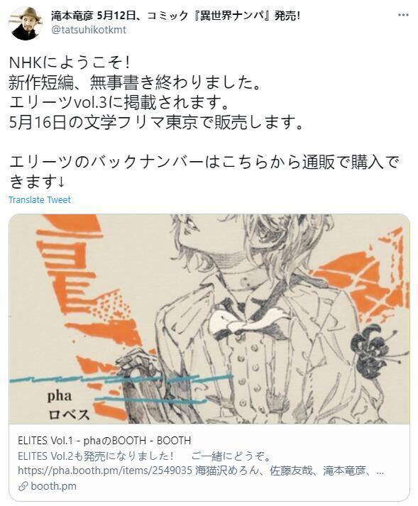 新作短篇小说《新·欢迎加入NHK!》5月16日发售  第1张