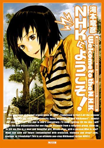新作短篇小说《新·欢迎加入NHK!》5月16日发售  第3张