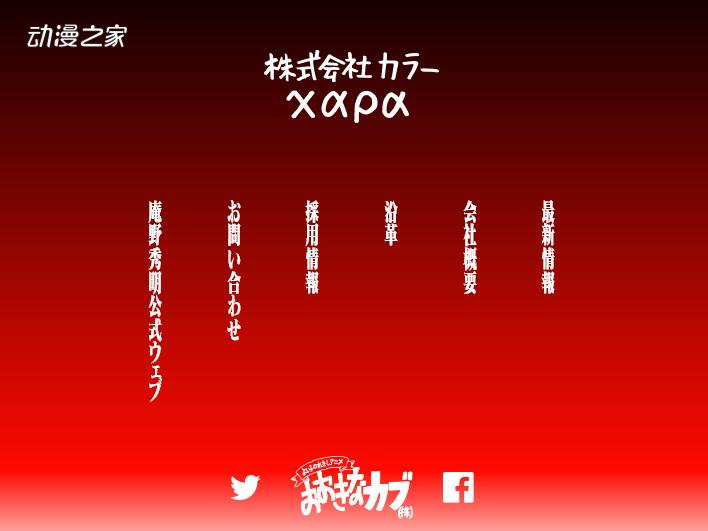 日媒称庵野秀明将重制国民级动画电影 Khara完全否定