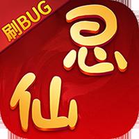 思仙(刷bug版)手游APP免费下载_福利介绍