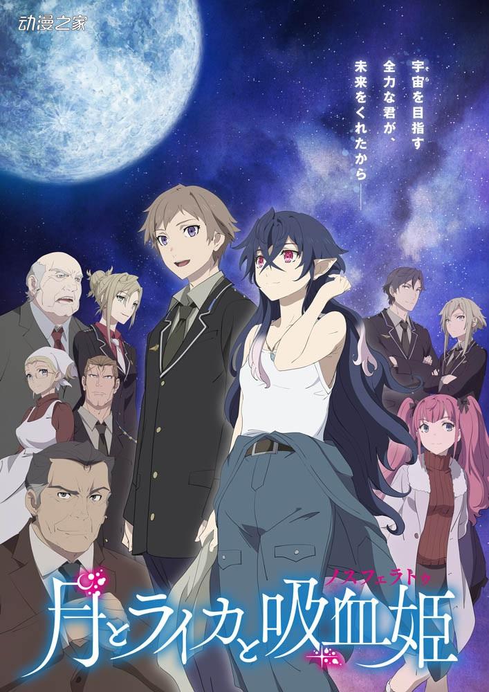 动画《月亮与莱卡与吸血公主》10月开播
